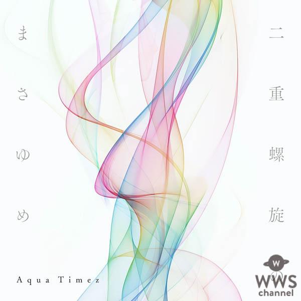 Aqua Timez 8th ALBUM「二重螺旋(らせん)のまさゆめ」リリース記念特番 LINE LIVE配信決定!