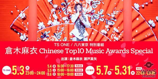 """倉木麻衣 日本人アーティスト初!中国最大の音楽アワード「第25回CHINESE TOP10 MUSIC AWARDS」""""アジア風雲歌手賞""""受賞記念特別番組オンエア!"""