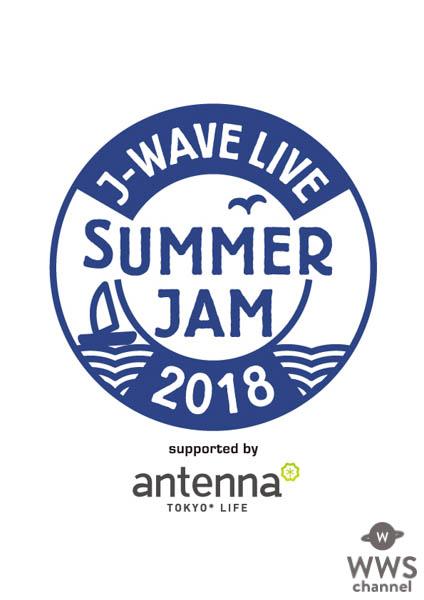 出演アーティスト追加発表! J-WAVE LIVE SUMMER JAM 2018 supported by antenna* 2018年7月14日、15日、16日 @横浜アリーナ J-WAVEにて 「キーワード付き番組チケット先行予約」 受付!!