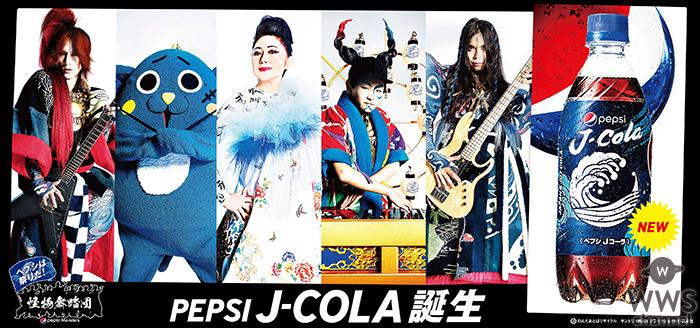 「石川さゆり」×「SUGIZO」×「KenKen」らによる新ユニットペプシ Jコーラ「怪物舞踏団」始動! 新主力ブランド「ペプシ Jコーラ」のTVCM公開!