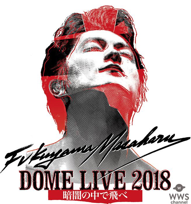 【福山雅治】4年ぶりとなる東京ドームでの最終公演を WOWOWで生中継決定!