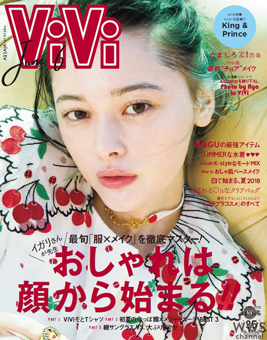 【ViVi6月号】ついにKing & PrinceがViViに初登場! 藤田ニコルと瑛茉ジャスミンがグアムで水着姿に!! Dream AyaがE.G.familyを撮りおろす新連載がスタート★