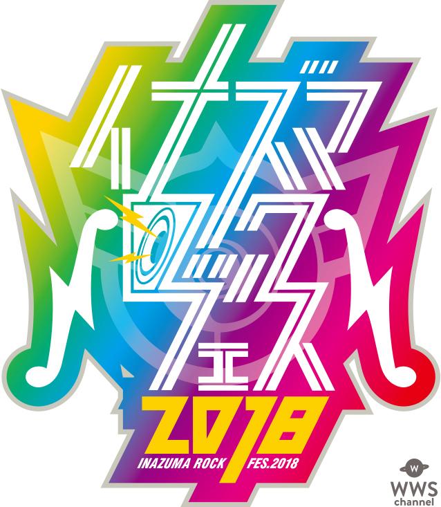 「イナズマロック フェス 2018」雷神ステージ第1弾出演アーティスト発表!