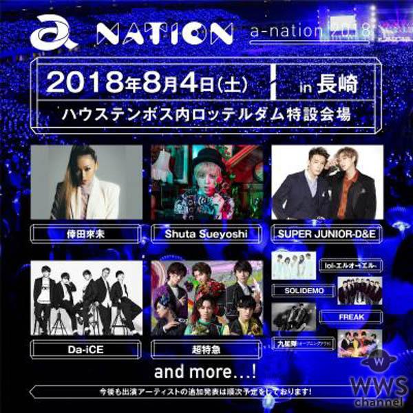 【a-nation 2018】三重、長崎会場の第一弾出演アーティスト14組発表!両会場に倖田來未、Da-iCEが決定。 SKE48、超特急、SUPER JUNIOR-D&Eら多彩なアーティストが出演!