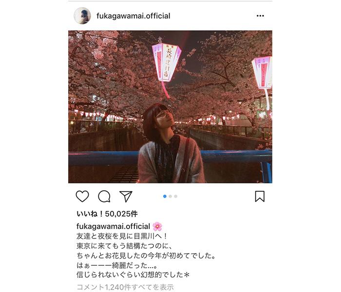 深川麻衣のメガネ春コーデが桜より美しいと話題に!