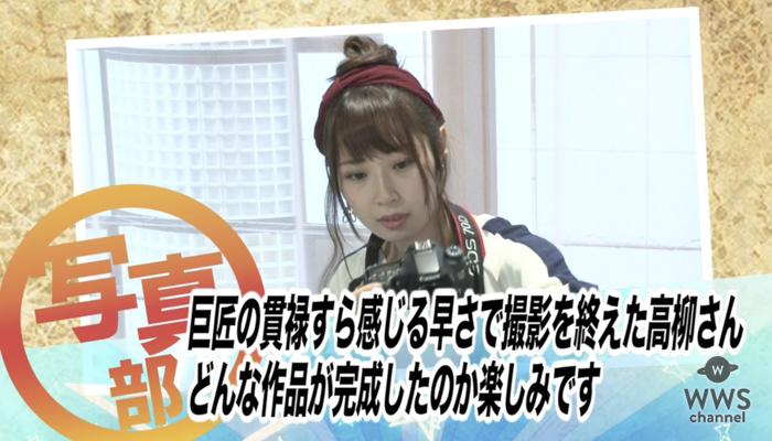 SKE48・高柳明音の撮影熱に一同驚愕!久保田との「巨匠争奪戦」が勃発か!?