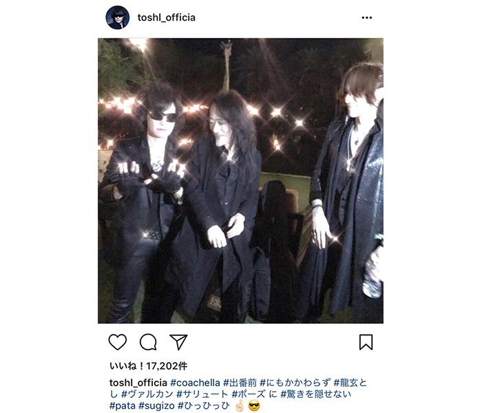 X JAPAN ToshIが「Coachella 2018」出番直前とは思えないPATAとSUGIZOとの仲良し3ショットをを公開!
