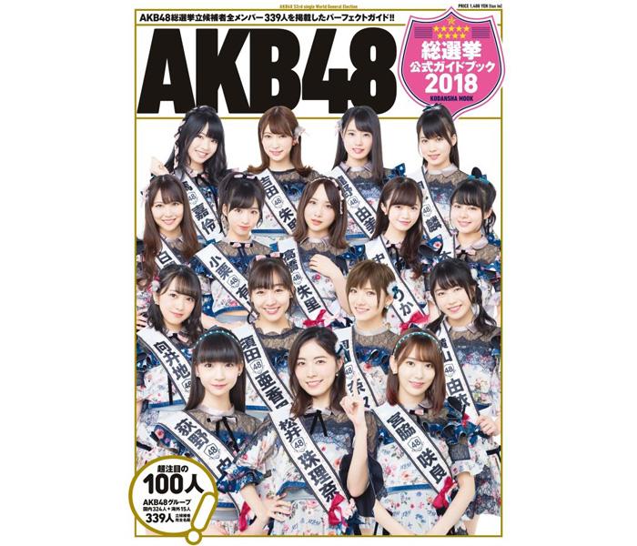総選挙ガイド本の表紙センターはSKE48・松井珠理奈!表紙メンバー16名の顔ぶれが決定!!