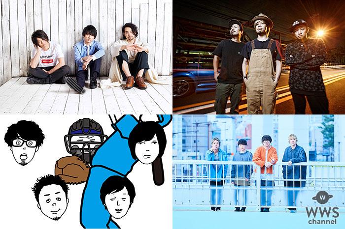 キュウソネコカミ、BLUE ENCOUNT、10-FEET、UNISON SQUARE GARDENらが出演決定!「PIA MUSIC COMPLEX 2018」第2弾出演者発表!