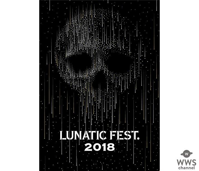 LUNA SEA主催のロックフェスLUNATIC FEST. 2018がWOWOWで生中継決定!