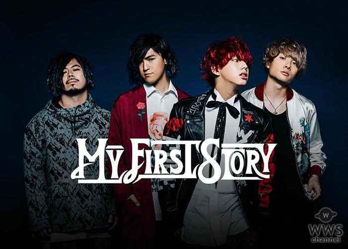 MY FIRST STORY、Spotifyから全世界へ!5月28日0時から楽曲配信開始!