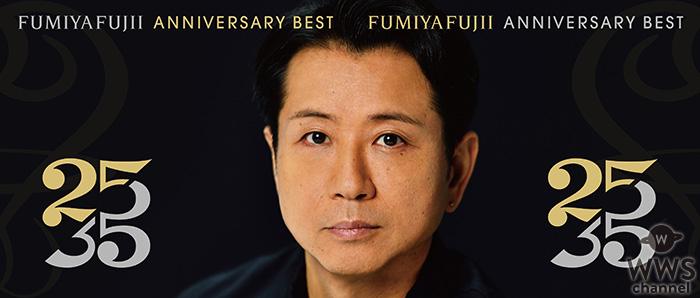 藤井フミヤデビュー35周年、ソロデビュー25周年記念のソロベストアルバムに収録されるリクエスト投票による100曲が遂に決定!