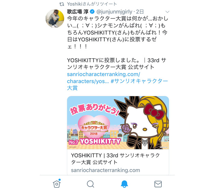 金爆・歌広場淳がYOSHIKITTYを応援?!「シナモン大好き歌広場さんが YOSHIKITTY に投票してくれるなんて」