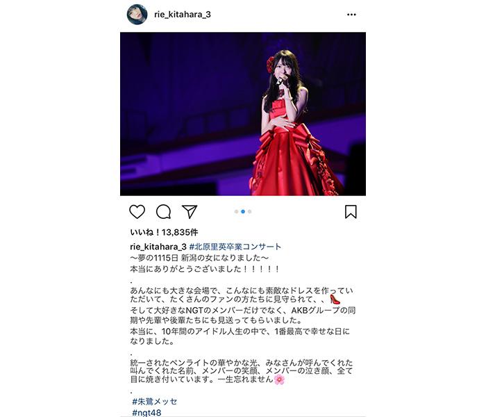 北原里英が卒業コンサートでの赤いドレス写真を公開!「りえちゃんのドレス姿素敵すぎます」