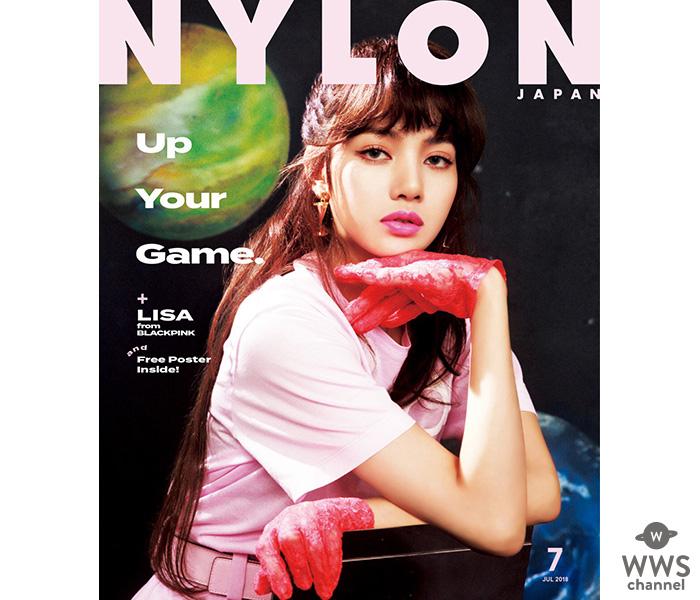 LISA(from BLACKPINK)、5月28日(月)発売の「NYLON JAPAN」7月号表紙に登場!ソロとして初の単独表紙出演に話題沸騰!!