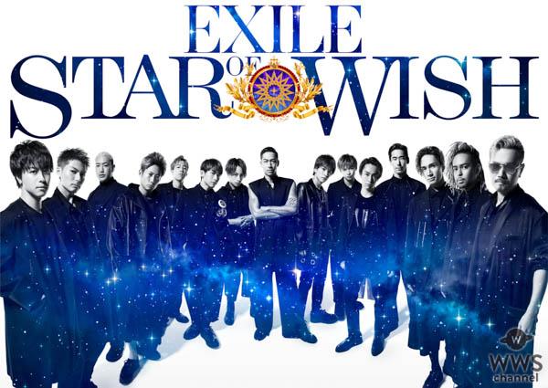 EXILEがEXILE THE SECONDの公演にサプライズで登場し約2年半ぶりに集結!3年ぶりのオリジナルアルバム「STAR OF WISH」の発売と全国ドームツアーの詳細も発表!