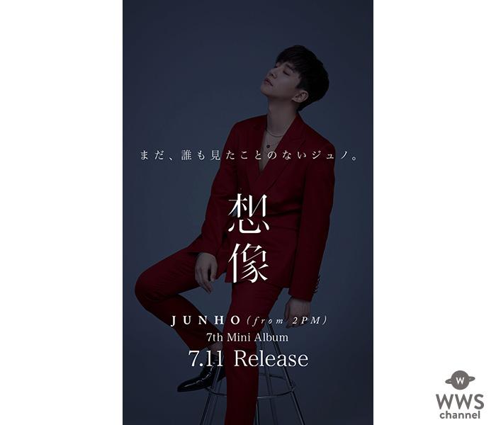 JUNHO (From 2PM) 、7枚目のソロミニアルバム「想像」2018年7月11日発売決定!東阪アリーナ4公演のツアーファイナル公演も開催決定!!