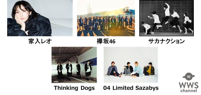 少年ジャンプフェス「JUMP MUSIC FESTA」に家入レオ、欅坂46、サカナクション、Thinking Dogs、04 Limited Sazabysの出演が決定!