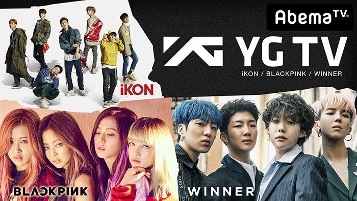 インターネットテレビ局「AbemaTV」にてWINNER、iKON、BLACKPINK出演の 新レギュラー番組放送開始!! 5月4日(金)21時より「YG TV」始動!!