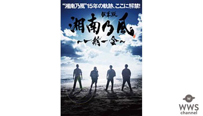 湘南乃風 デビュー15周年記念ドキュメンタリー映画 のタイトル決定 & ビジュアル公開!!
