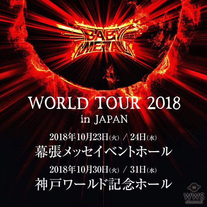 BABYMETAL、ワールドツアースタート!日本公演もいよいよ決定!