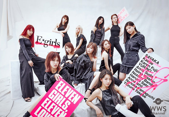 E-girlsがTik Tokで「#イレブンダンス」企画をスタート!