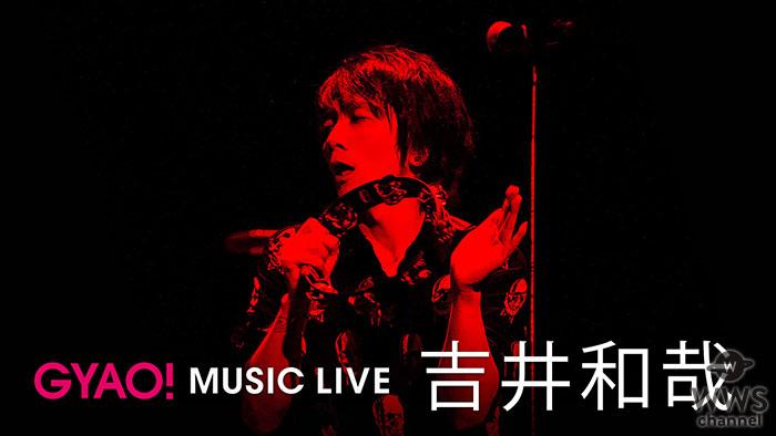 吉井和哉ソロデビュー15周年記念!『Kazuya Yoshii Beginning & The End』(日本武道館公演)より厳選されたライブ映像12曲を「GYAO!」にて無料配信!