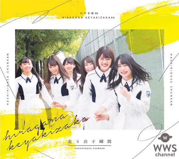 けやき坂46(ひらがなけやき)アルバム発売前にライブツアーチケット完売!待望のキービジュアルも公開!