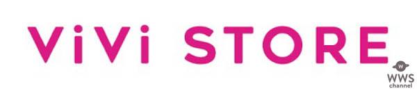 "ViVi創刊35周年記念POP UP SHOP""ViVi STORE""がラゾーナ川崎プラザにOPEN! 6/2には専属モデル藤田ニコルの来店決定!"