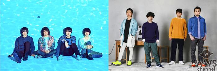 KANA-BOON、憧れのASIAN KUNG-FU GENERATIONとの共演を、GYAO!にて独占生配信決定!