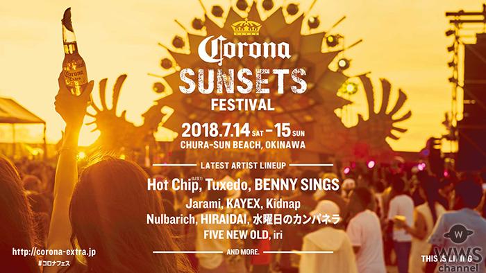 7月14日(土)・15日(日)の2DAYSで開催「CORONA SUNSETS FESTIVAL 2018」コロナフェス第二弾アーティスト発表!!