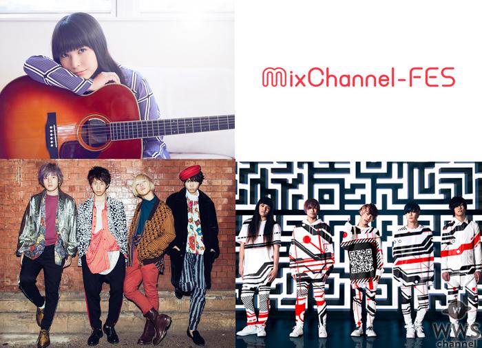 「MixChannel FES-夏のMusic祭-」2018年7月1日(日)渋谷のduo MUSIC EXCHANGEにて 開催!