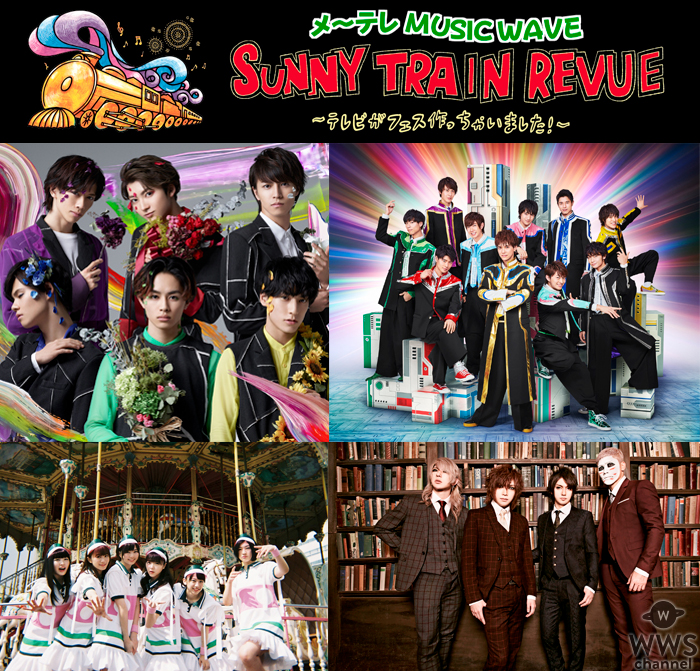 メ〜テレMUSIC WAVE「SUNNY TRAIN REVUE」全出演アーティスト発表!! 5月12日(土) 10:00〜チケット最速先行販売スタート