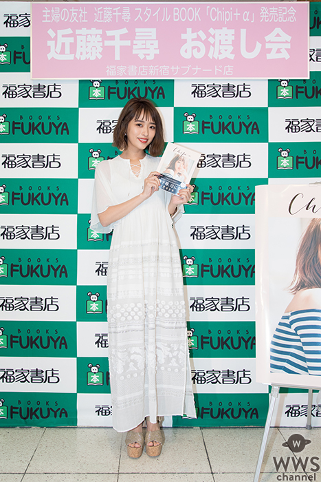 """モデルの""""ちぴ""""こと近藤千尋がスタイルブック第2弾『Chipi+α』を発売!"""