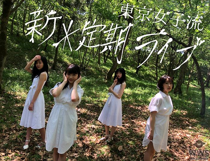 東京女子流「新❇︎定期ライブ」アートワーク解禁!