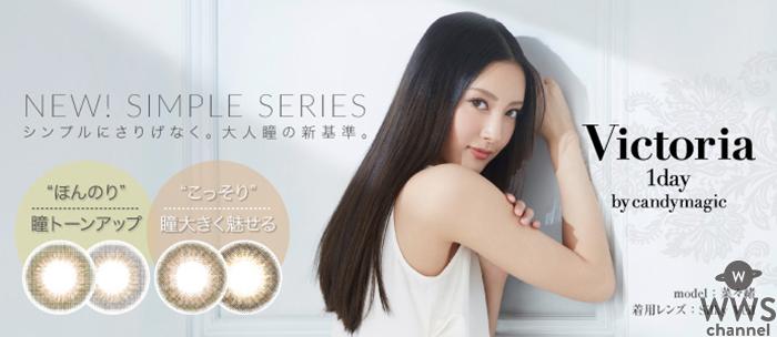菜々緒がイメージモデルをつとめるカラコンブランド、5月末より新シリーズ『Victoria1day SIMPLE SERIES』発売!