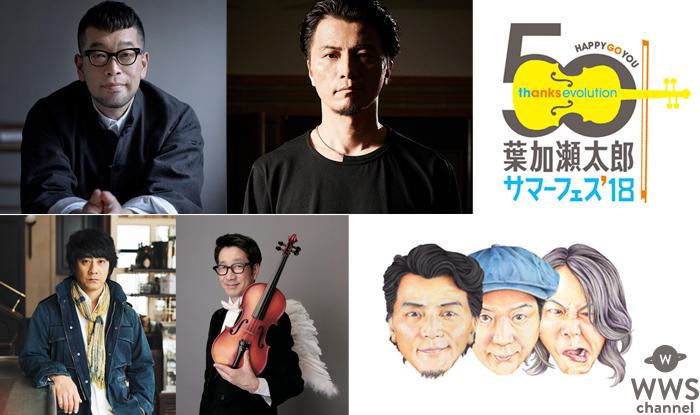 葉加瀬フェス第4弾発表で槇原敬之、YAMA-KAN、キック、KREVAら4組の参戦決定!