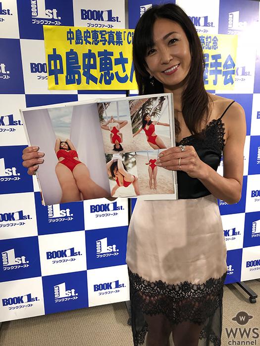 中島史恵 写真集発売記念サイン会 「50歳の目標は・・!?」