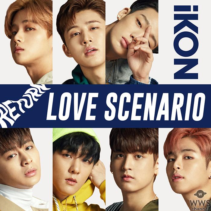 BIGBANGの系譜を継ぐ7人組ボーイズグルプiKON(アイコン)、 大ヒット中の楽曲「LOVE SCENARIO」日本語Ver.を6/1(金)am0:00にデジタルリリース決定!