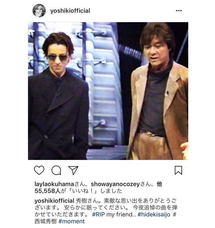 X JAPAN YOSHIKIが西城秀樹にメッセージ!「素敵な思い出ありがとうございます」