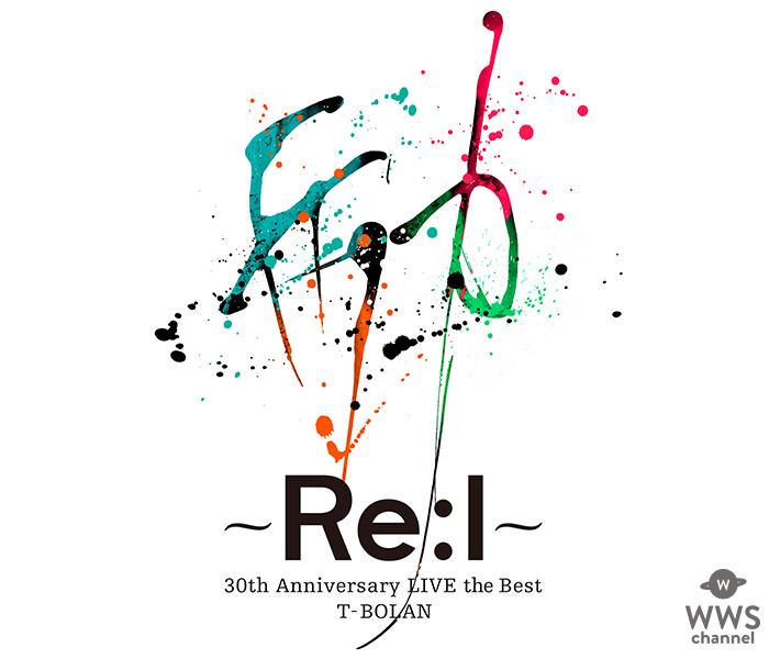 T-BOLAN、7月10日の中野サンプラザで初披露する新曲タイトルが、「Re:I」(読み方 レイ)に決定!さらにライブ最新ロゴも発表!