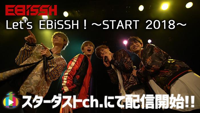 EBiSSH、初のワンマンライブツアーがスターダストチャンネルで配信スタート!