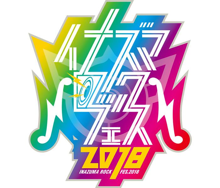 「イナズマロック フェス 2018」24日の雷神ステージに、ENDRECHERI(堂本剛)出演決定!