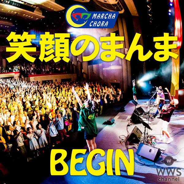 誕生10周年!BEGIN「笑顔のまんま」新バージョン配信限定リリース決定!