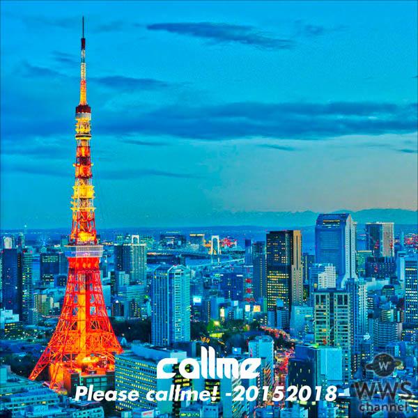 """callme、初の7/4配信""""プレイリスト・アルバム""""を発表 新規リミックスにChocoholic、有機酸、Aiobahnが参加決定"""