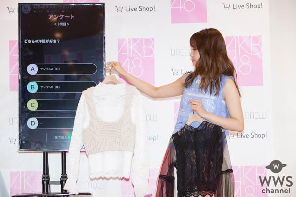 AKB48グループ 加藤玲奈・向井地美音・小田えりな登場!ファッションコンテンツ強化宣言発表会開催!