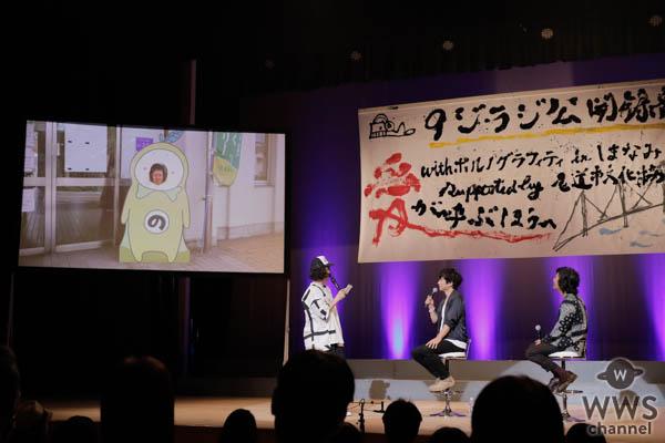 ポルノグラフィティ 尾道市長に9月の「しまなみロマンスポルノ'18」への意気込語る。