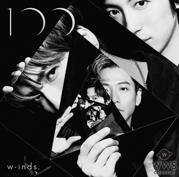 2018年7月4日発売のw-inds.、13thアルバム「100」新ビジュアル・ジャケット写真公開!更に初の公式Instagramアカウントを開設!!