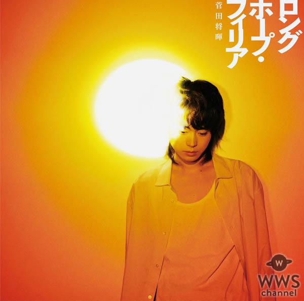 菅田将暉の新曲「ロングホープ・フィリア(TV Limited)」が、TVアニメ『僕のヒーローアカデミア』エンディングテーマに決定!