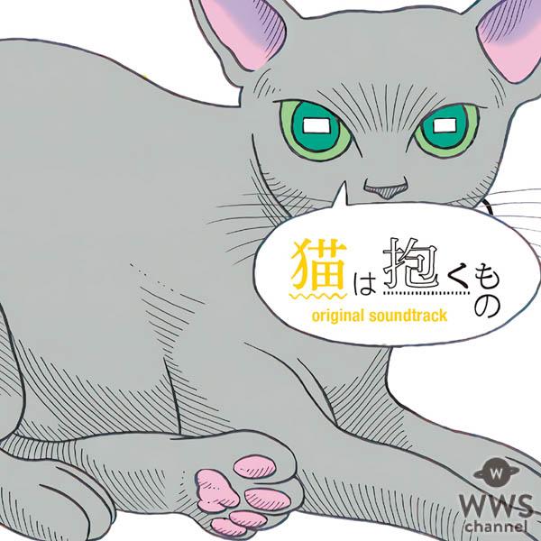水曜日のカンパネラ、初の劇伴作品「猫は抱くもの(オリジナルサウンドトラック)」をデジタルリリース決定!